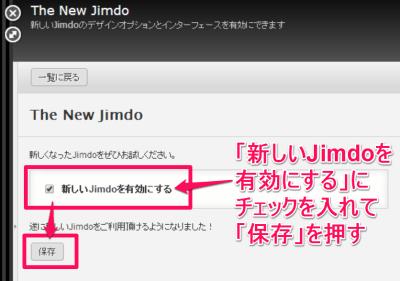 新しいJimdoを有効にする