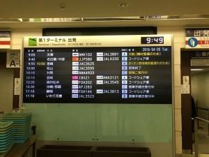 福岡空港第1ターミナル出発口