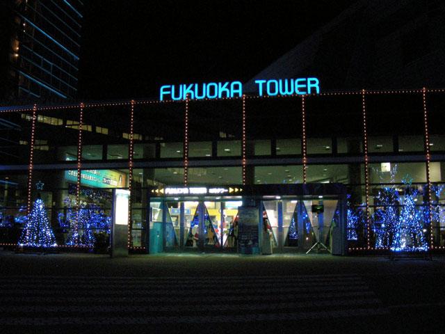 福岡タワー入口