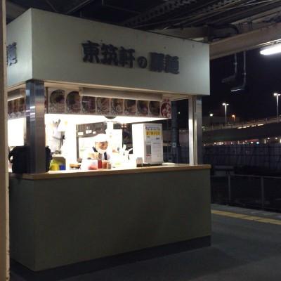 東筑軒のJR黒崎駅ホーム店