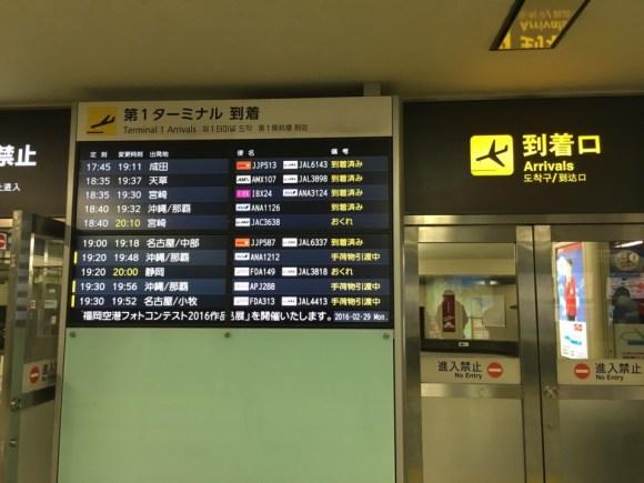 福岡空港到着口