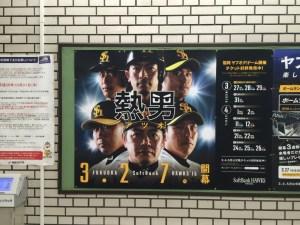 ホークス開幕ポスター@地下鉄天神駅