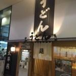 熊本駅まるうまうどん