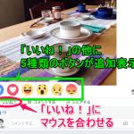 Facebookいいねボタンのリアクション機能追加実装