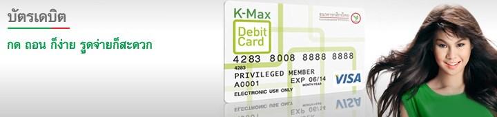 เรื่องน่ารู้ เรื่่องความปลอดภัย และภัยในการใช้บัตร Debit, Credit กับการช้อปปิ้งออนไลน์