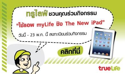 ใช้แอพ MyLife ลุ้นรับ The new  iPad