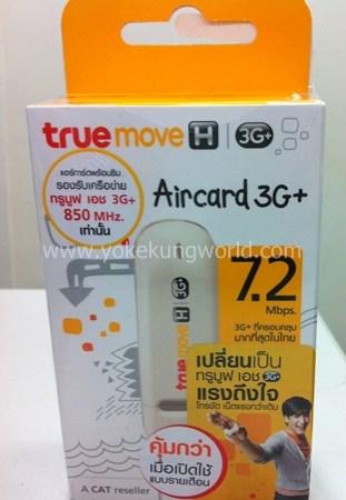 รีวิว: แนะนำ TruemoveH 3G+ Air Card Surf II 7.2Mbps [ตอนแรก]