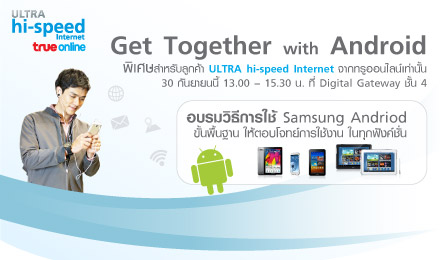 TrueOnline จัด Workshop กับกิจกรรม Get Together with Android