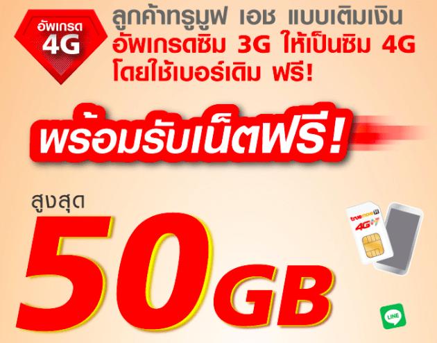 โปรเด็ดแจกเน็ต 50 GB ฟรี! เมื่อเปลี่ยนมาใช้ซิม 4G