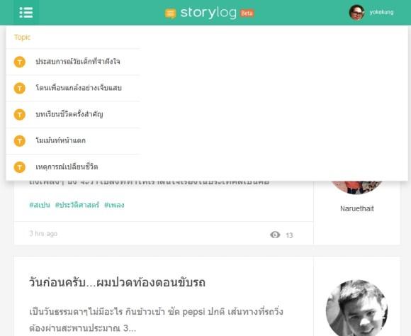 storylog-7