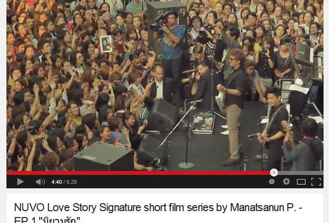 มองการใช้ Digital Media เข้ามาช่วยในการโปรโมทคอนเสิร์ต Nuvo Love Story Concert
