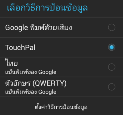 touchpal-keyboard