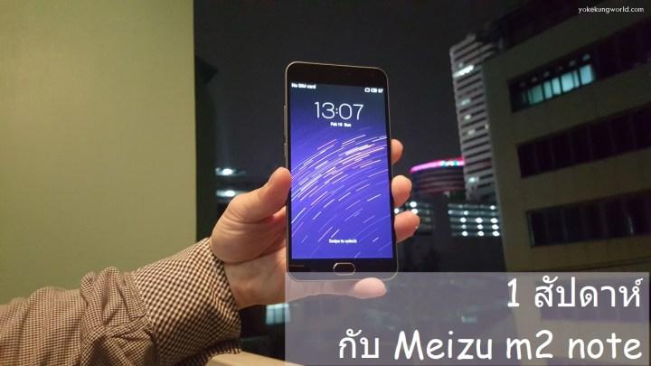 1 สัปดาห์กับ Meizu m2 note กับชีวิต mBack บน Flyme OS