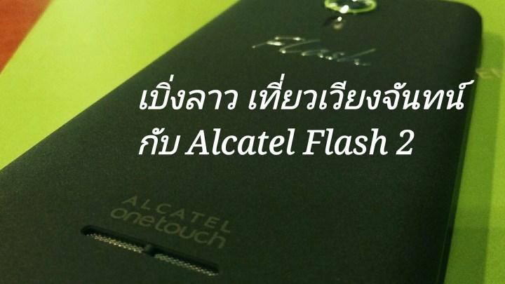 เบิ่งลาว เที่ยวเวียงจันทน์กับ Alcatel Flash 2