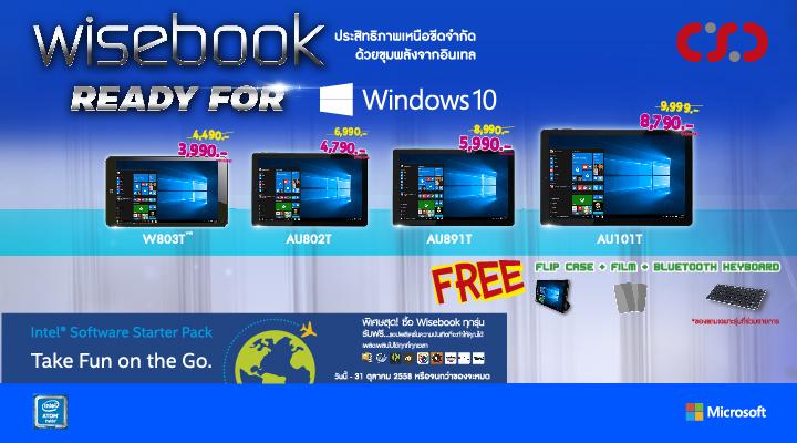 มองหา Windows Tablet ที่ใช้ Windows 10 จาก CSC