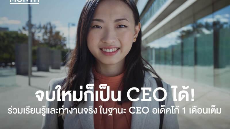 """""""จบใหม่ ก็เป็น CEO ได้"""" อยากให้เปิดใจ ลองวัดใจ กับการเป็น CEO กับ Adecco Thailand 1 เดือนเต็ม"""