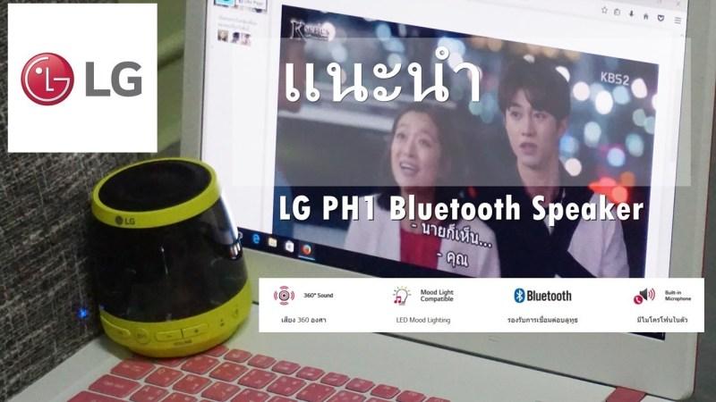 LG PH1 Bluetooth Speaker ลำโพงมีไฟ LED Mood Light เสียง 360 องศา