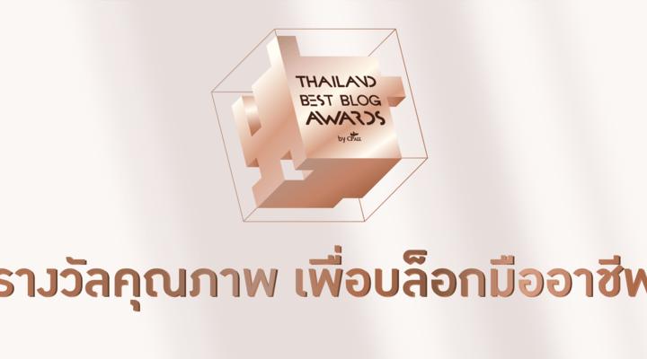 "CP All ชวนกลุ่มคนสร้าง Content Online ส่งผลงานเข้าประกวด ""Thailand Best Blog Awards by CP ALL"""