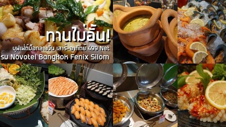 ทานไม่อั้น! บุฟเฟ่ต์มื้อกลางวัน เสาร์-อาทิตย์ 499 Net ห้องอาหาร TheSquare โรงแรม Novotel Bangkok Fenix Silom