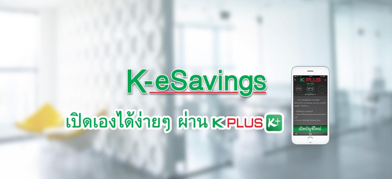 แค่ 5 นาที เปิดบัญชี K-eSavings ผ่านแอพ K Plus แบบไม่ง้อสาขาธนาคาร