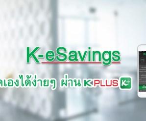 เงินฝากออมทรัพย์อิเล็กทรอนิกส์ K-eSavings