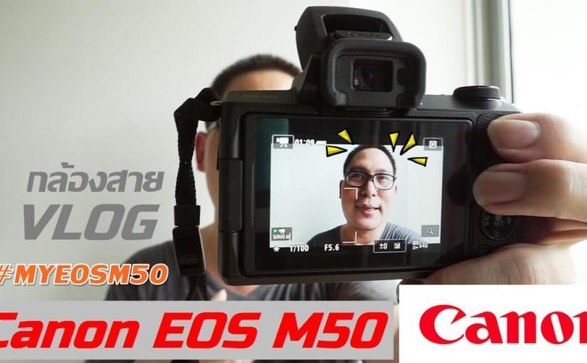 วัดใจชาว Social เมื่อกล้อง CANON EOS M50 อยู่ในมือคนติด Social – ทำ Vlog จะเป็นยังไง?