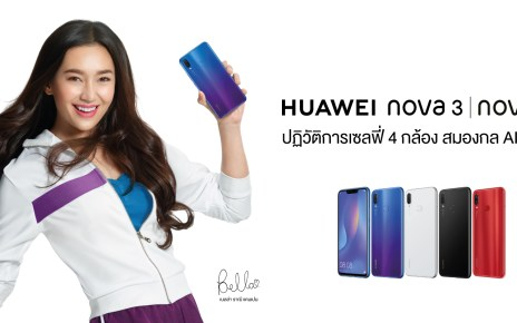 HUAWEI nova 3 Series and Bella Ranee