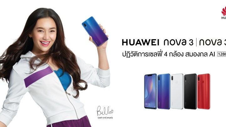 เปิดราคาพร้อมวันจอง – วันวางจำหน่าย HUAWEI nova 3 และ nova 3i สมาร์ทโฟน 4 กล้อง สมองกล AI