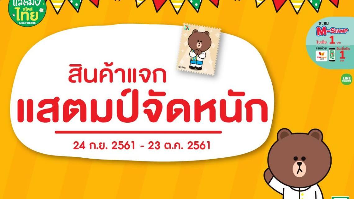สะสมแสตมป์ 7-Eleven กับแสตมป์สไตล์ไทย LINE Friends (ใช้แสตมป์ได้ถึง 15 ธ.ค. 2561)