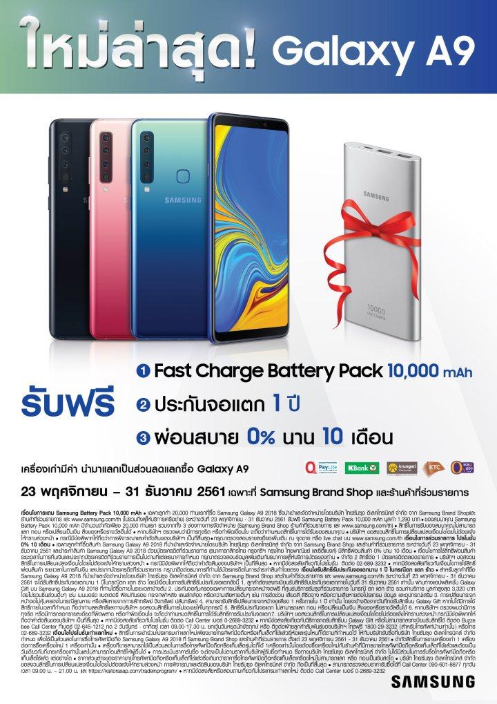 Galaxy A9 Promotion
