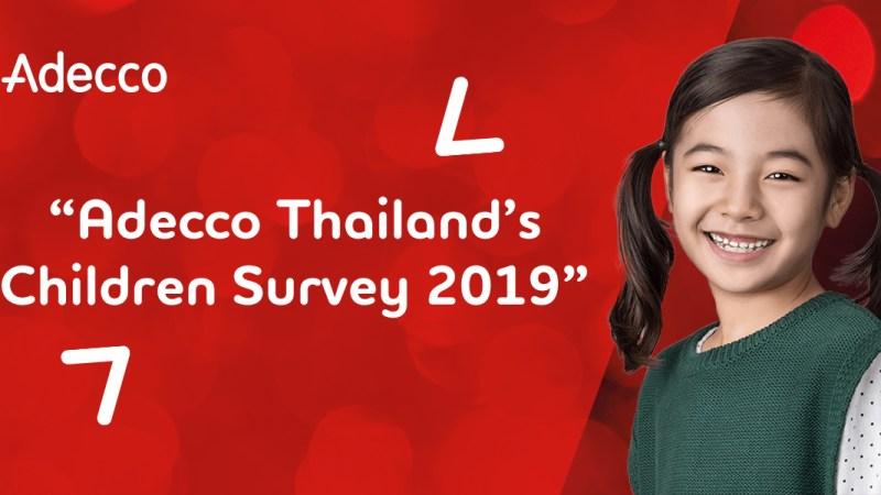 Adecco ประเทศไทย เผยอาชีพในฝันเด็กไทยปี 2562 อยากเป็นหมอ ไอดอลคือ BNK48