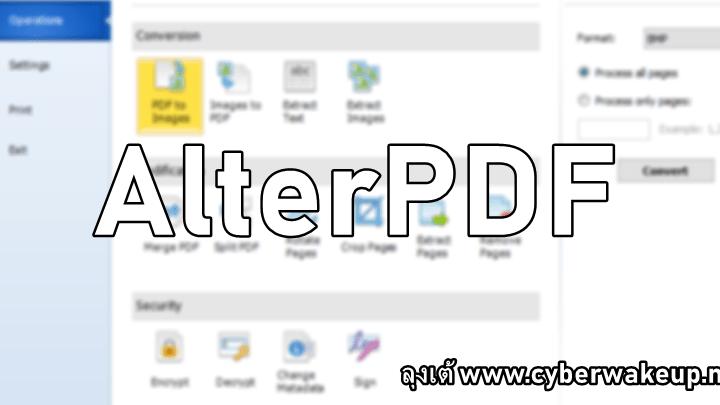 รีวิว – แนะนำโปรแกรมแปลงไฟล์ PDF , Merge , Convert แบบฟรีกับ AlterPDF