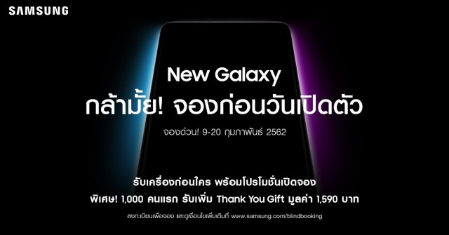 New Galaxy Blind Booking
