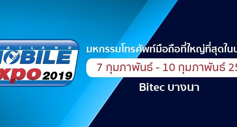 รวมโปรมือถือ ในงาน Thailand Mobile Expo 2019 ที่ Bitec บางนา (7 – 10 กุมภาพันธ์ 2562)