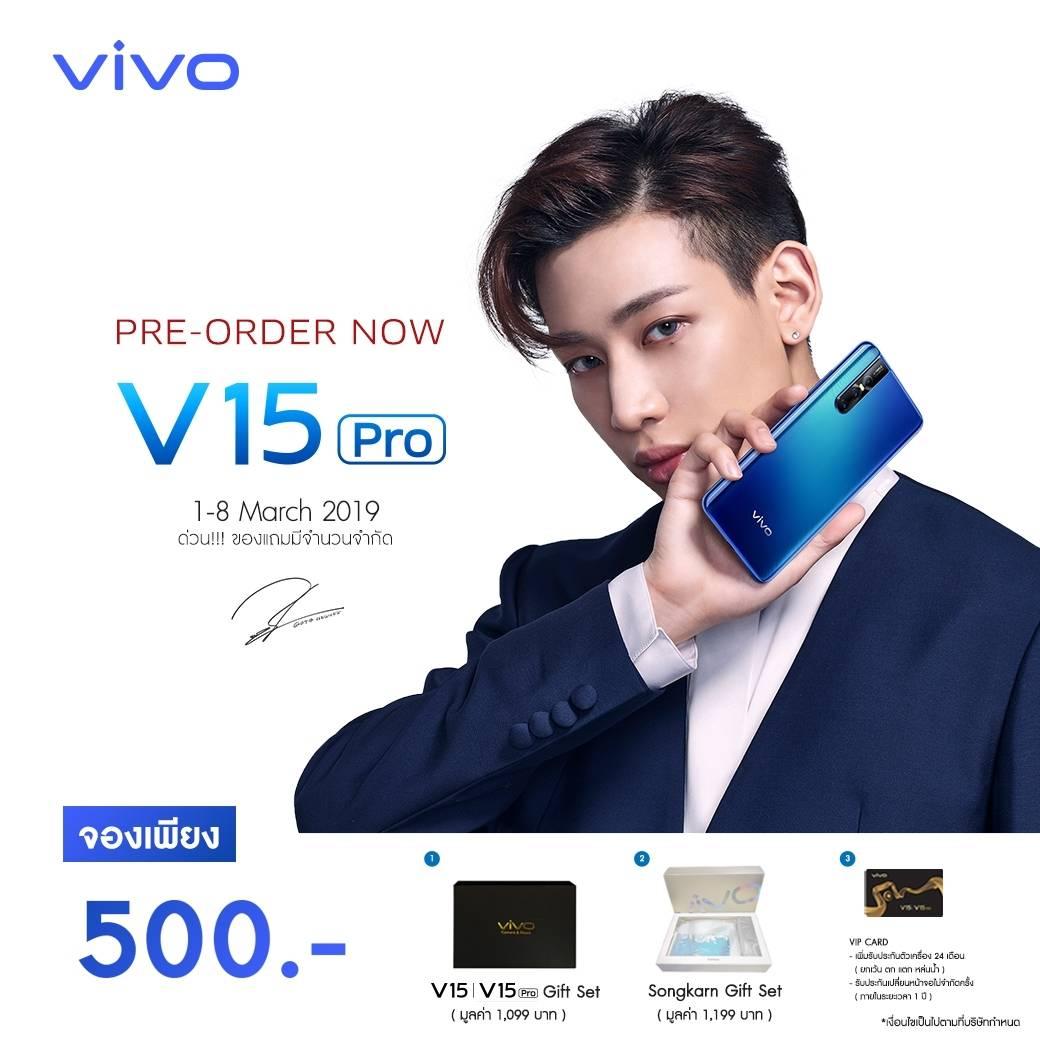 เปิด Pre – Order Vivo V15Pro 1 –  8  มีนาคมนี้ จ่ายเพียง 500 บาท