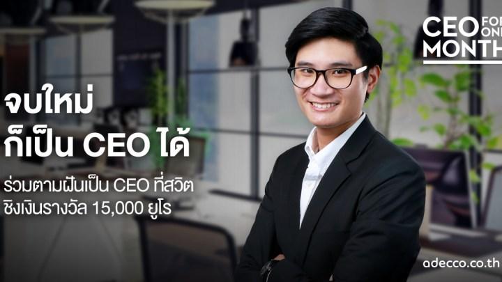 """""""จบใหม่ก็เป็น CEO ได้"""" ชวนสมัครโครงการ CEO for One Month เติมฝันผู้บริหารอายุน้อย"""