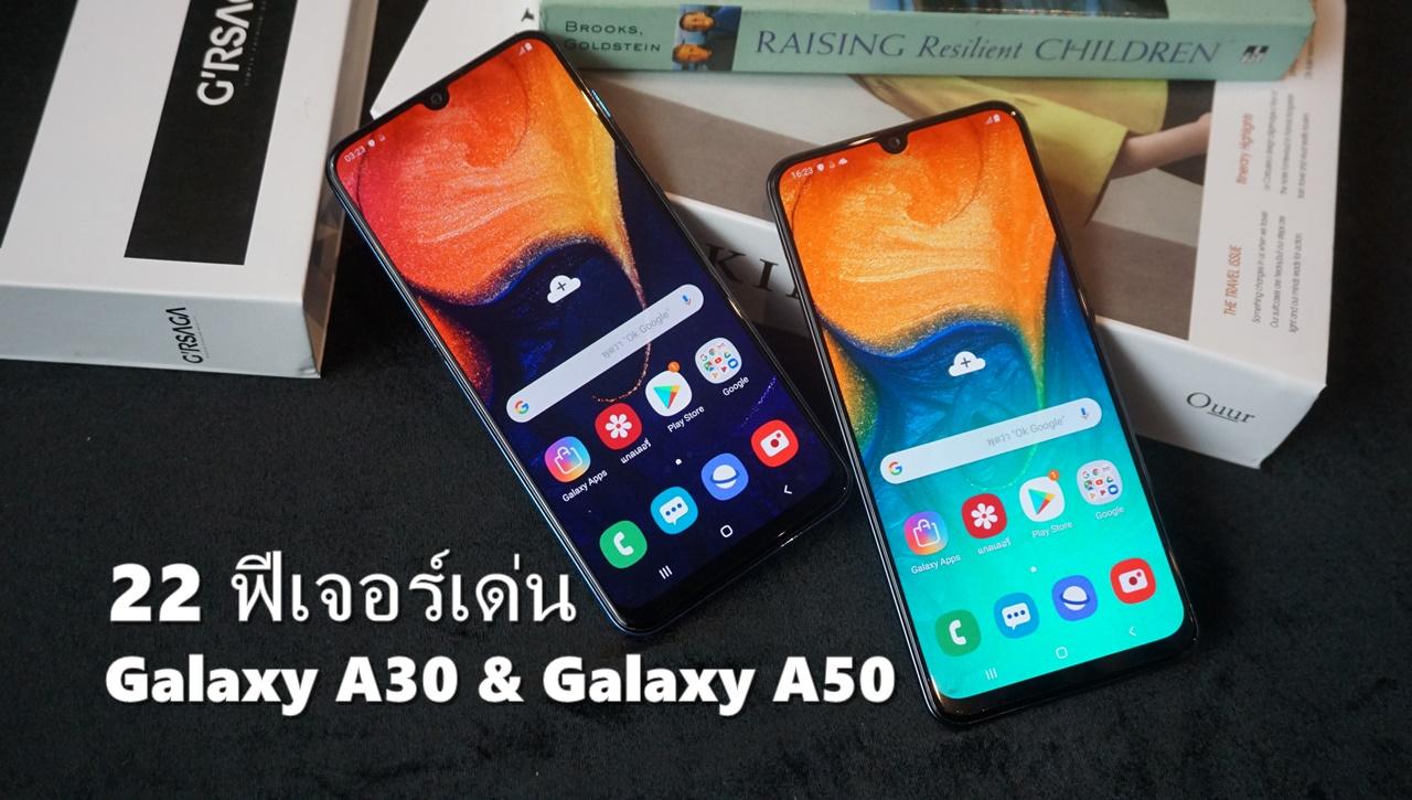 Samsung Galaxy A30 & Galaxy A50