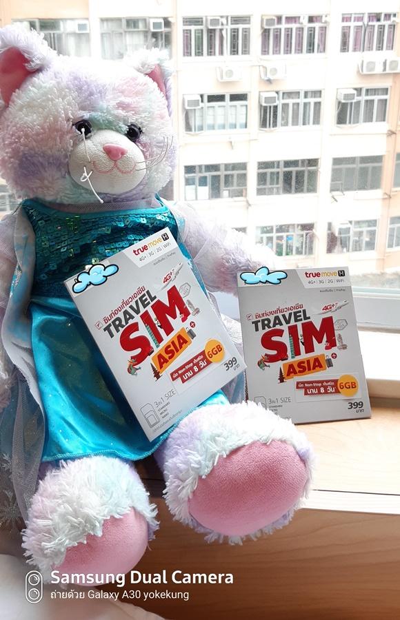 travel sim true ฮ่องกง