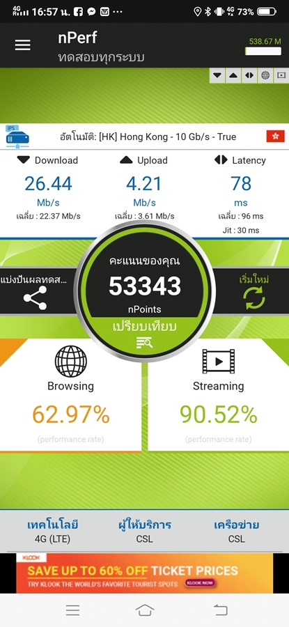 TrueMove H Travel SIM Speed Test