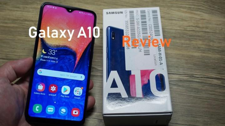 Samsung Galaxy A10 จอใหญ่ แบตอึด อัดแน่นทั้งฟังก์ชั่น และฟีเจอร์ ในราคาไม่ถึง 5,000 บาท