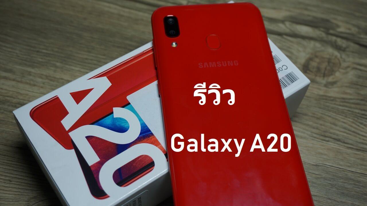 รีวิว Samsung Galaxy A20