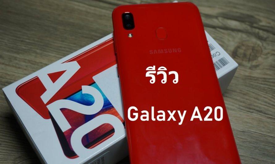 ครบที่สุดในงบ 6,000 กับ Samsung Galaxy A20 จอกว้าง เลนส์ Wide แบตอึด ชาร์จไว