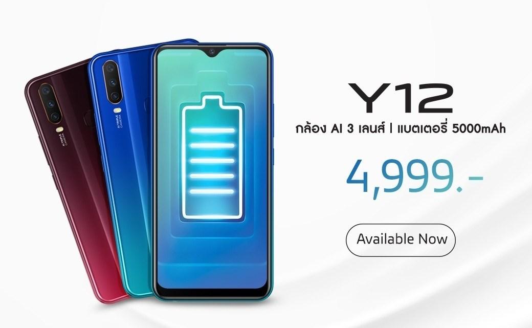 Vivo วางจำหน่าย Vivo Y12 กล้อง AI 3 เลนส์ แบต 5000mAh ในราคา 4,999 บาท