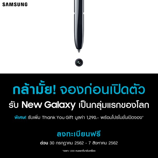 จอง New Galaxy, Blind Booking