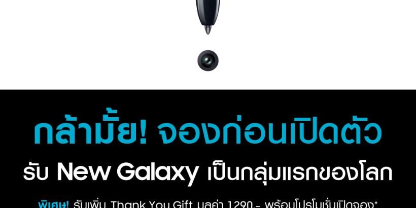 จอง New Galaxy, Blind Booking