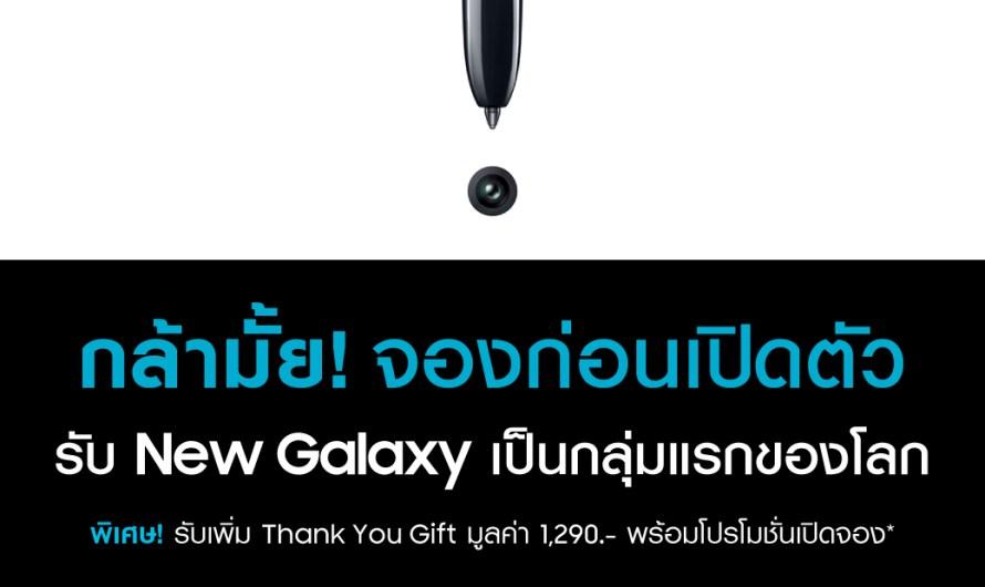 """""""กล้ามั้ย! จองก่อนเปิดตัว"""" จองมือถือ Samsung รุ่นใหม่ New Galaxy ก่อนเปิดตัว"""