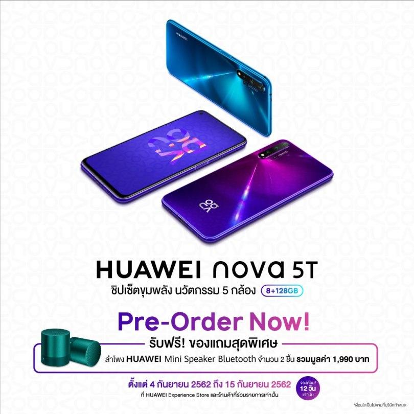 โปรจอง Huawei Nova 5T