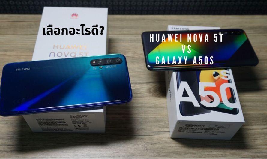 เลือกอะไรดี? กับมือถือในงบ 1 หมื่นบาท HUAWEI nova 5T vs Samsung Galaxy A50s