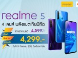 Lazada Flash Sale realme 5