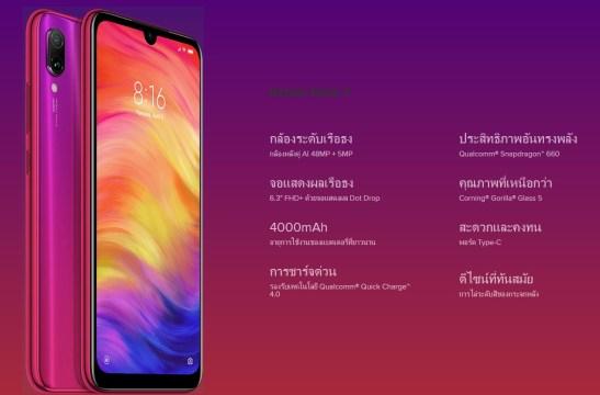 Xiaomi Redmi Note 7 AIS